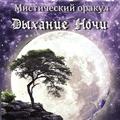 Значение карт «Дыхание ночи»