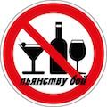 Заговор от пьянства: раз и навсегда