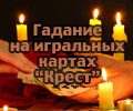 """Гадание на обычных картах """"Крест"""""""