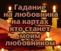 gadaniye-na-lyubovnika-kto-im-stanet