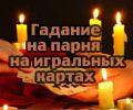 gadaniye-na-parnya-na-igralniyh-kartah