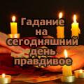 gadaniye-na-segodnyashniy-den-na-kartah