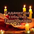 Гадание на событие таро онлайн бесплатно